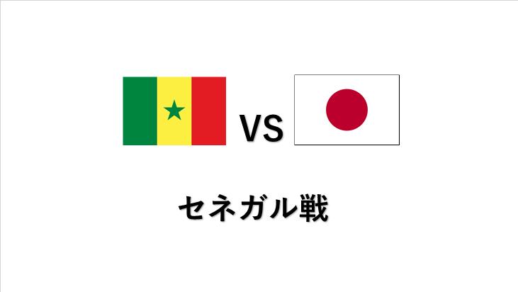 セネガルってどんな国?日本代表はこう戦え!!【セネガル戦直前】