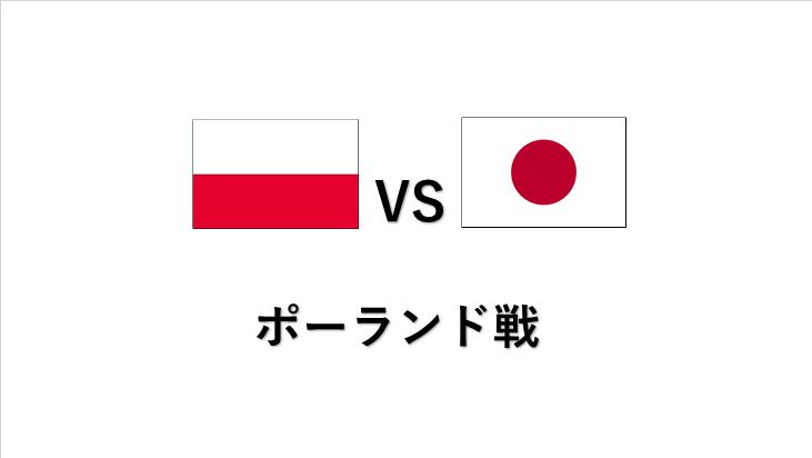 ポーランドってどんな国?日本代表はこう戦え!!【ポーランド戦直前】