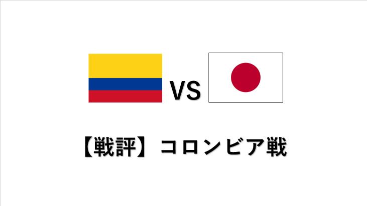【選手採点&戦評】コロンビア戦について解説