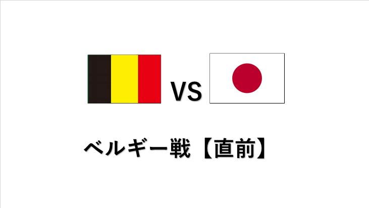 ベルギーってどんな国?日本代表はこう戦え!!【ベルギー戦直前】