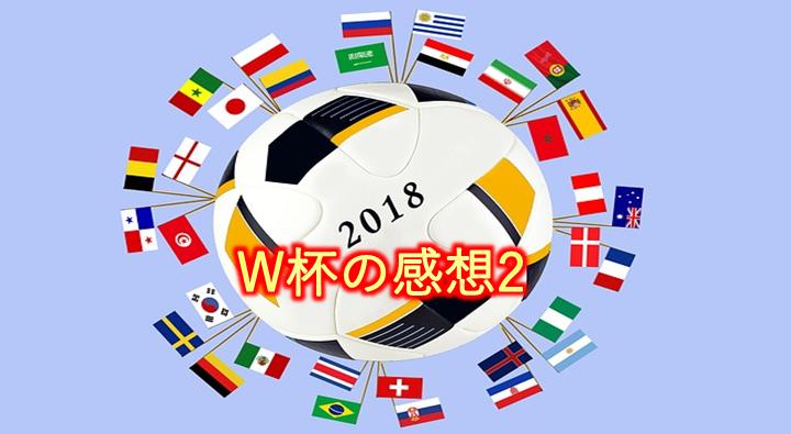 ロシアワールドカップをデータで振り返る(ワールドカップ振り返り②)