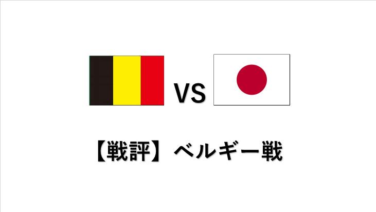 【選手採点&戦評】ベルギー戦は敗因は西野監督!!負けた原因について解説!