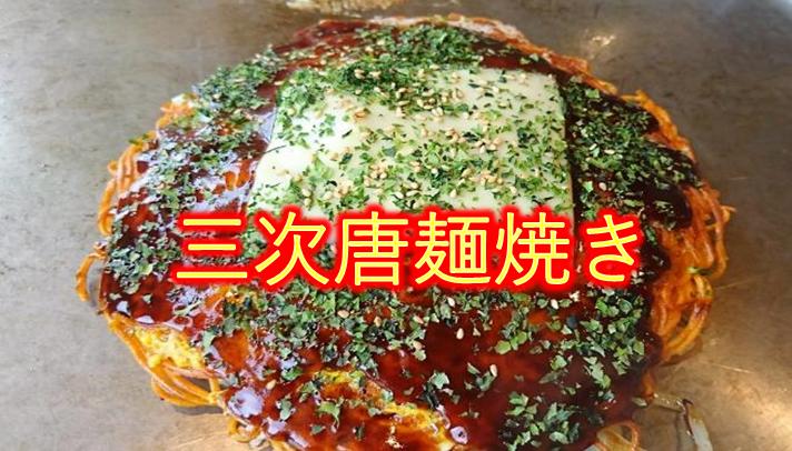 【たむ商店】三次唐麺焼きとは?辛い広島お好み焼きがうまい!