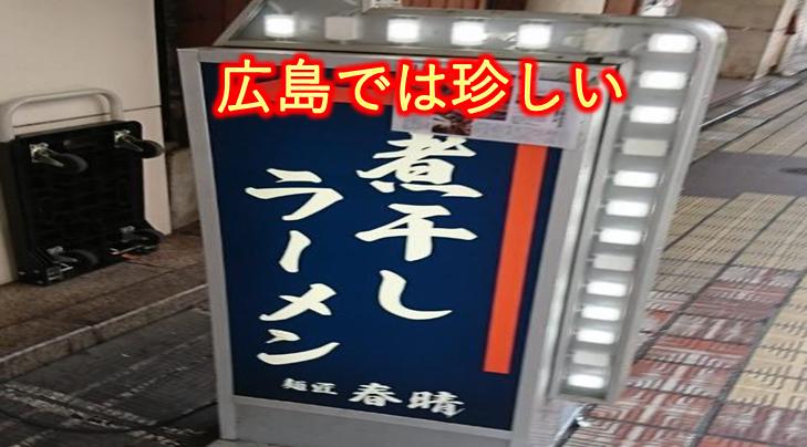 【麺匠春晴】広島では珍しい煮干しラーメンとつけめん