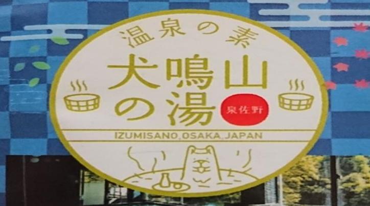 【不動口館】世界に一番近い温泉!大阪の犬鳴山(いぬなきやま)温泉のおすすめ宿