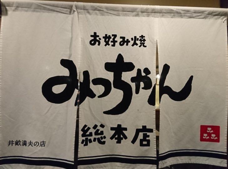 広島お好み焼き有名店みっちゃん総本店に行ってきた