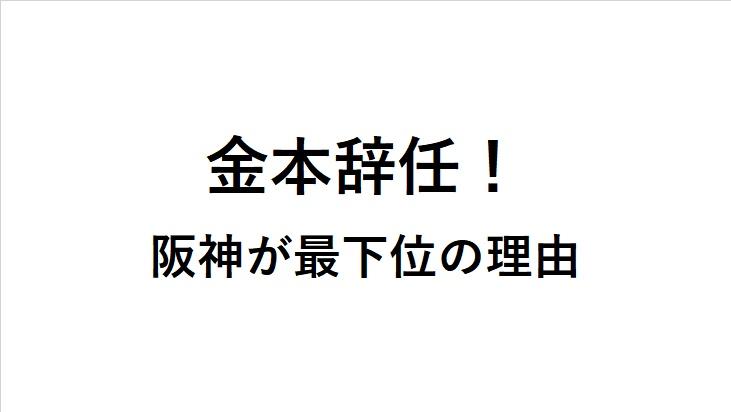金本辞任!阪神はなぜ2018年シーズン最下位となったのか?
