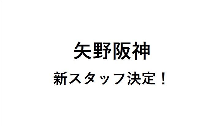 阪神新スタッフ発表。矢野監督、新コーチに期待すること