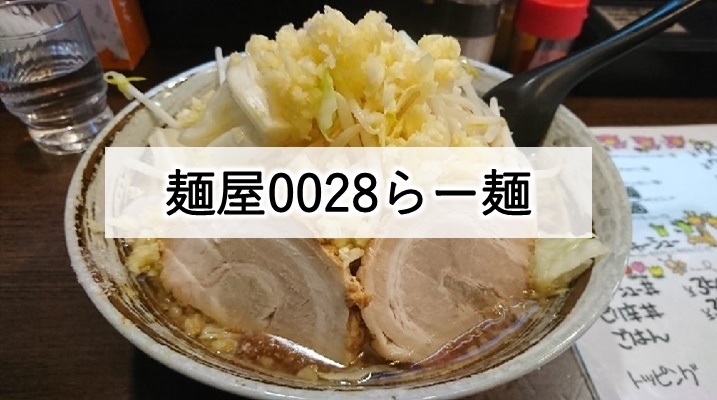 【麺屋愛0028】広島市で数少ない二郎系らーめんを食べれるラーメン屋