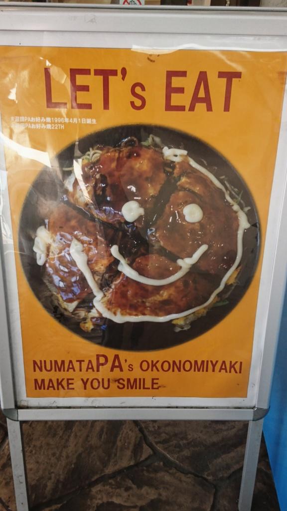 広島沼田PAは、高速道路上で本場広島お好み焼きが楽しめる!