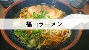 【あじわい処麺】福山ラーメンどんなラーメン?福山駅で食べてみた!