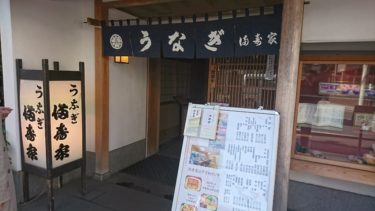 【満寿屋(ますや)】浦和でチェックすべき人気老舗うなぎ店