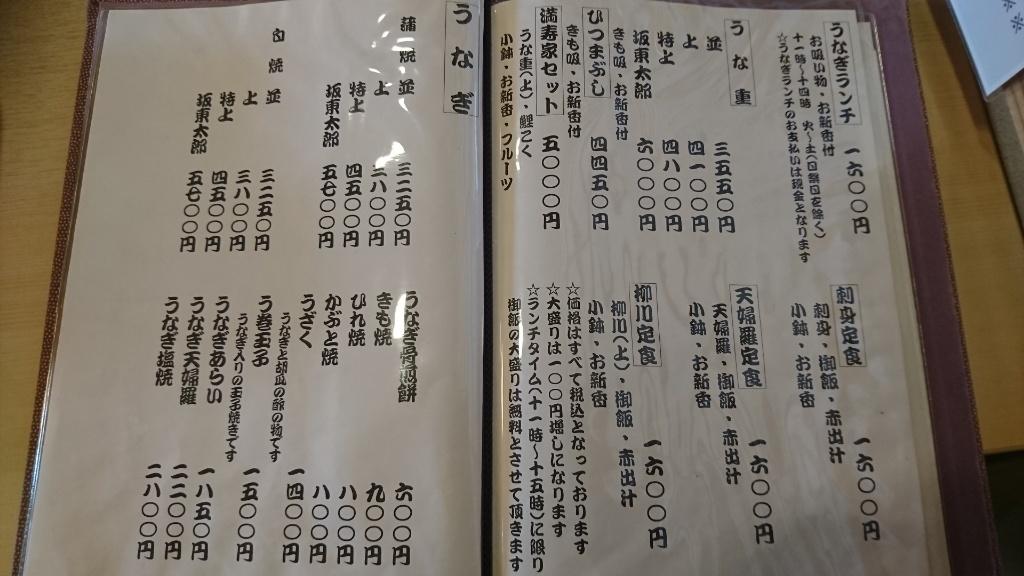 満寿屋定番メニュー1