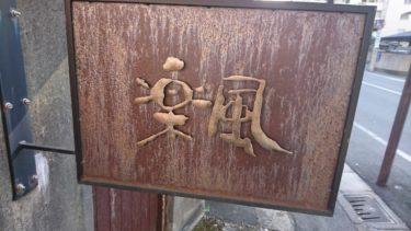 【楽風(らふ)】浦和にある隠れ家的日本茶カフェ