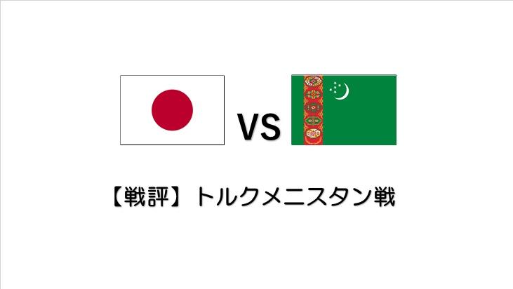 日本対トルクメニスタンの戦評