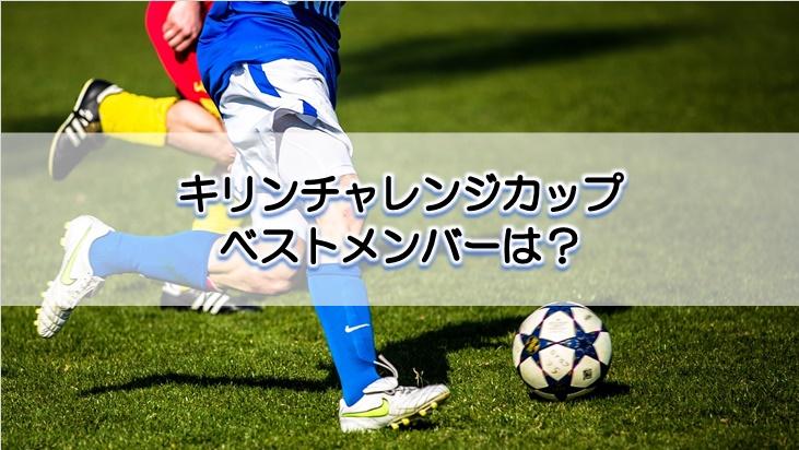 キリンチャレンジカップ2019ベストメンバータイトル