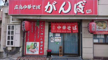 【広島中華そば がんぼ】広島市西区アルパーク近くでおすすめラーメン店
