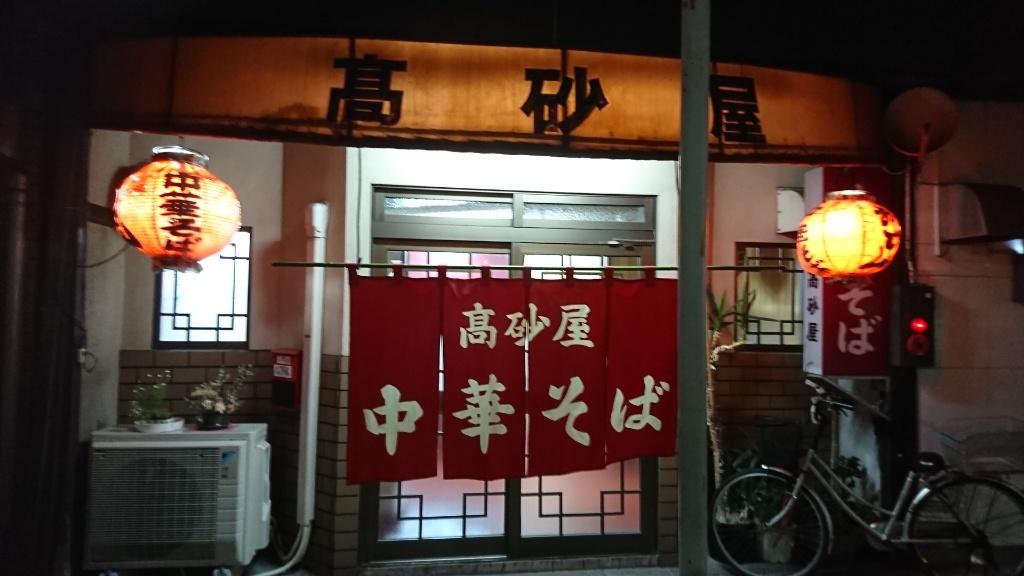 【高砂屋】JR横川駅近くの高砂屋の中華そばがうまい!