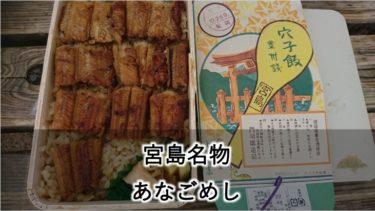 【あなごめしうえの】宮島観光で必ずチェックすべき人気店