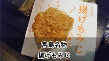 【紅葉堂】宮島観光行くなら揚げもみじは必ずチェックすべき!
