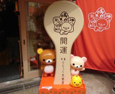 【宮島りらっくま茶房】リラックマ×はちみつ×和カフェが最高だった!