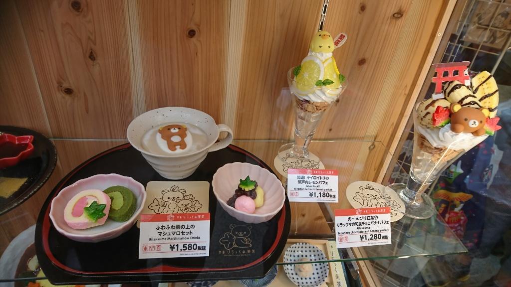 りらっくま茶房デザート②