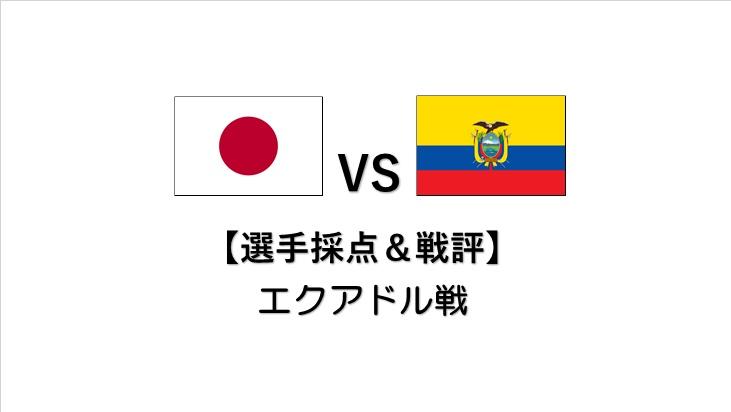 日本対エクアドル戦