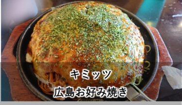 【お好み焼キミッツ】選べる9種類の自家製麺が人気のお好み焼き店
