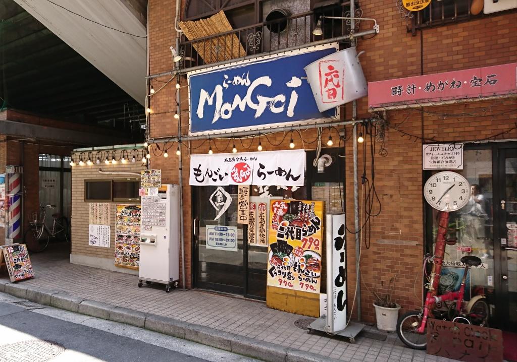 二代目もんごい亭広島駅前店