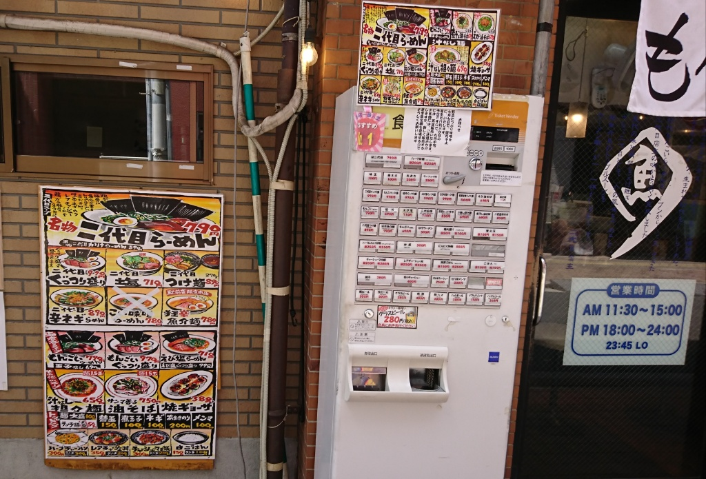 二代目もんごい亭広島駅前店券売機