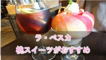【ラ・ペスカ】山梨の季節限定カフェ。旬の桃スイーツが最高だった!