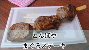 【とんぼや】マグロステーキは築地食べ歩きで食べたい一品!