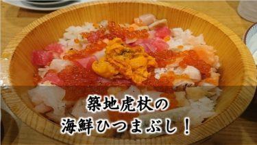 【虎杖うに虎中通り店】築地で海鮮丼食べるなら元祖海鮮ひつまぶし!!
