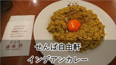 【せんば自由軒】大阪名物!味も見た目もおもしろい!名物インデアンカレー