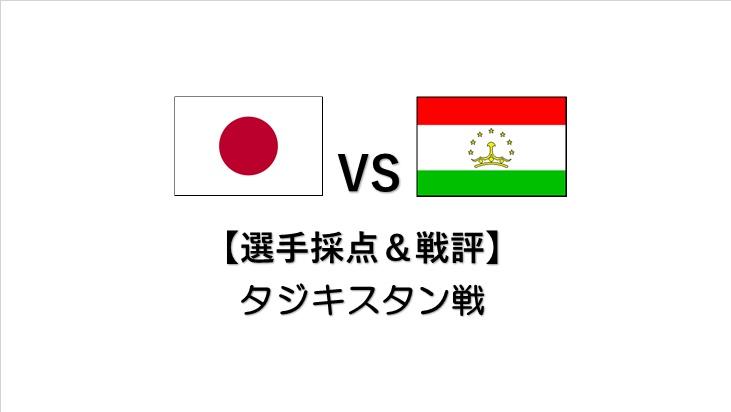 タジキスタン戦タイトル