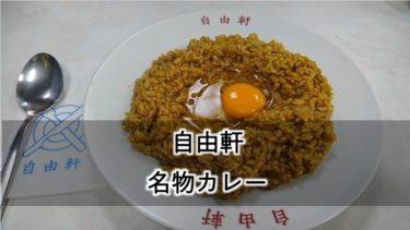 【自由軒】こちらが元祖?これぞ大阪の名物カレーは少し辛いがうまい!