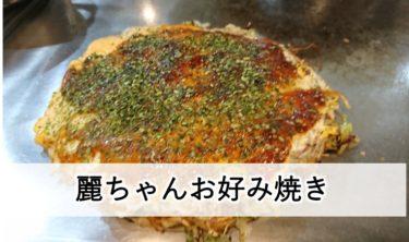 【麗ちゃん】広島駅でおすすめの広島お好み焼き老舗店!