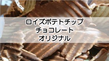 【ロイズ】ロイズポテトチップチョコレートオリジナルはカロリー高い!でも、おいしい!