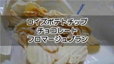 【ロイズ】止まらない!ポテトチップチョコレートフロマージュブランの濃厚なおいしさ!