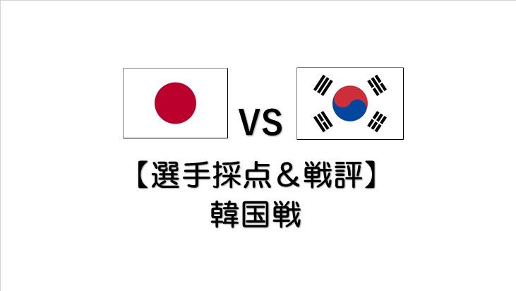 戦評韓国戦タイトル