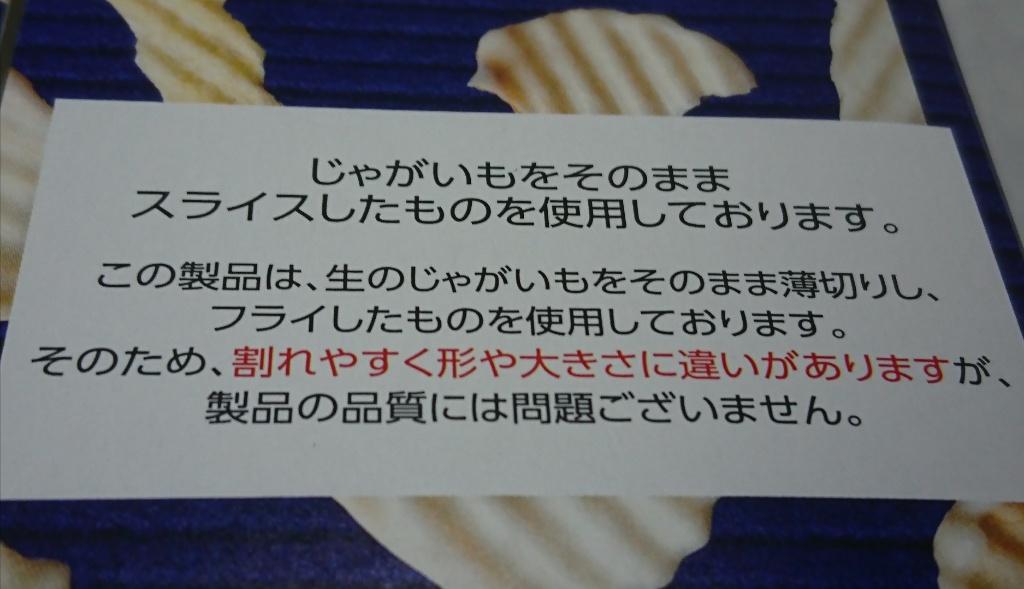 ロイズポテトチップチョコフロマージュブラン注意書き