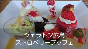 【2020年版】1月・2月シェラトン広島ストロベリースイーツブッフェがすごい!