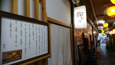 【輪創想(わそうそう)】広島駅に近いリーズナブルな割烹料理店